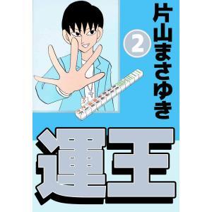 運王 (2) 電子書籍版 / 片山まさゆき|ebookjapan