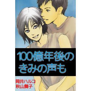 100億年後のきみの声も 電子書籍版 / 作画:岡井ハルコ 原作:秋山舞子 ebookjapan