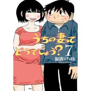うちの妻ってどうでしょう? (7) 電子書籍版 / 福満しげゆき|ebookjapan