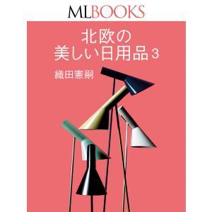 【初回50%OFFクーポン】MLBOOKS 北欧の美しい日用品3 電子書籍版 / モダンリビング編集部|ebookjapan