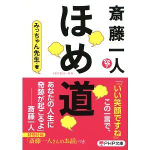 斎藤一人 ほめ道(PHP文庫) 電子書籍版 / 著:みっちゃん先生|ebookjapan