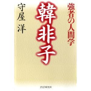 韓非子―強者の人間学 電子書籍版 / 著:守屋洋 ebookjapan