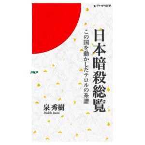 日本暗殺総覧 この国を動かしたテロルの系譜 電子書籍版 / 著:泉秀樹|ebookjapan