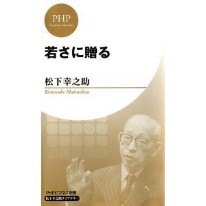 若さに贈る(PHPビジネス新書 松下幸之助ライブラリー) 電子書籍版 / 著:松下幸之助|ebookjapan