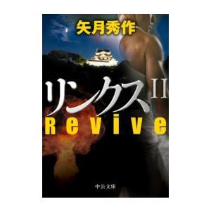 リンクスII Revive 電子書籍版 / 矢月秀作 著|ebookjapan
