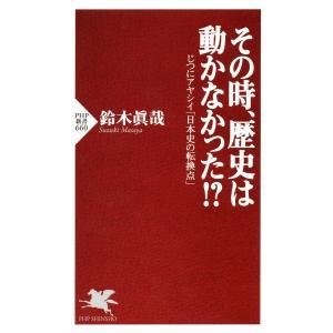 その時、歴史は動かなかった!? じつにアヤシイ「日本史の転換点」 電子書籍版 / 著:鈴木眞哉 ebookjapan