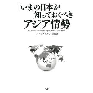 「いま」の日本が知っておくべき アジア情勢 電子書籍版 / 著:ワールドエコノミー研究会|ebookjapan