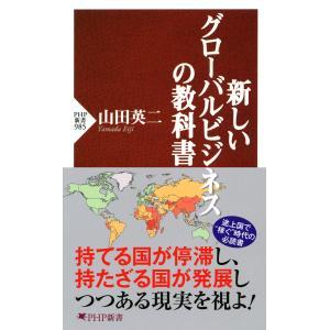 【初回50%OFFクーポン】新しいグローバルビジネスの教科書 電子書籍版 / 著:山田英二 ebookjapan