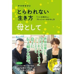 とらわれない生き方 母として 「いいお母さん」プレッシャーのかわし方 電子書籍版|ebookjapan