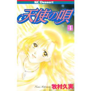 天使の唄 (4) 電子書籍版 / 牧村久実|ebookjapan