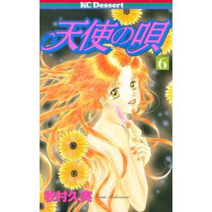 天使の唄 (6) 電子書籍版 / 牧村久実|ebookjapan