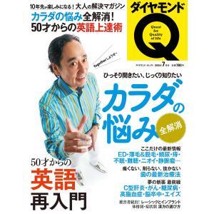 ダイヤモンドQ 15年7月号 電子書籍版 / ダイヤモンド社|ebookjapan