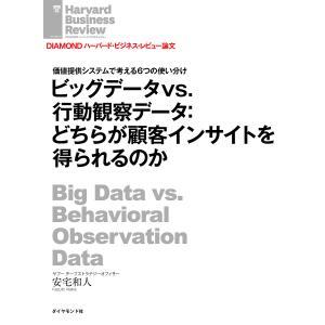 【初回50%OFFクーポン】ビッグデータvs.行動観察データ:どちらが顧客インサイトを得られるのか 電子書籍版 / 安宅和人|ebookjapan