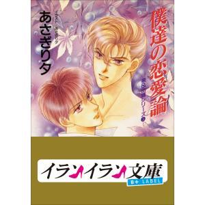 B+ LABEL 泉&由鷹シリーズ3 僕達の恋愛論 電子書籍版 / あさぎり夕(著・イラスト) ebookjapan