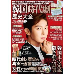 韓国時代劇歴史大全 2015年度版 電子書籍版 / 韓国時代劇歴史大全|ebookjapan