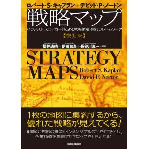戦略マップ [復刻版]―バランスト・スコアカードによる戦略策定・実行フレームワーク 電子書籍版|ebookjapan