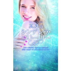 サマー・シズラー2015 真夏のシンデレラ・ストーリー 電子書籍版|ebookjapan