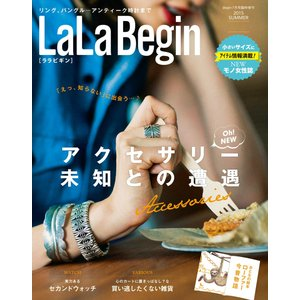 LaLa Begin 2015 SUMMER(Begin2015年7月号臨時増刊) 電子書籍版 / LaLa Begin編集部 ebookjapan