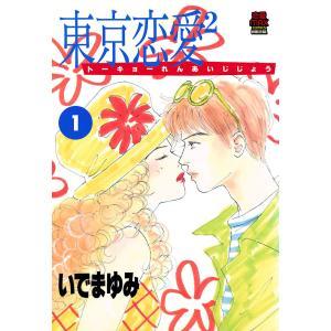 東京恋愛2(じじょー) (1) 電子書籍版 / いでまゆみ|ebookjapan