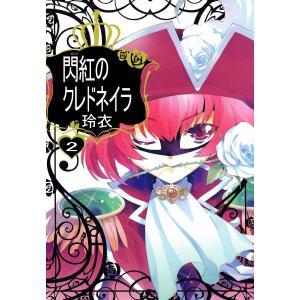 閃紅のクレドネイラ (2) 電子書籍版 / 玲衣|ebookjapan