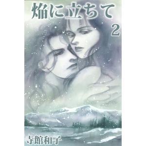 焔に立ちて (2) 電子書籍版 / 寺館和子|ebookjapan
