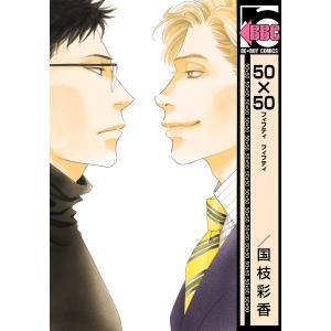 50×50 電子書籍版 / 国枝彩香|ebookjapan