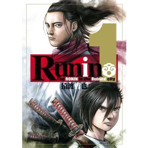 Runin (1) 電子書籍版 / 猿渡哲也|ebookjapan