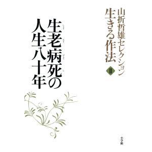 山折哲雄セレクション「生きる作法」2 生老病死の人生八十年 電子書籍版 / 編著:山折哲雄