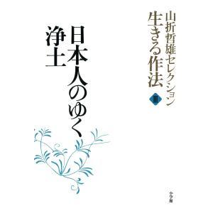山折哲雄セレクション「生きる作法」3 日本人のゆく浄土 電子書籍版 / 編著:山折哲雄