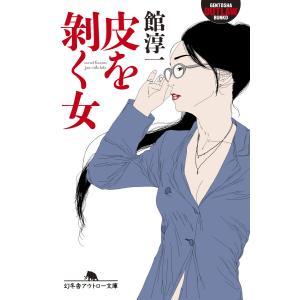 【初回50%OFFクーポン】皮を剥く女 電子書籍版 / 著:館淳一 ebookjapan