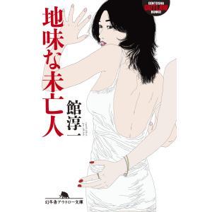 【初回50%OFFクーポン】地味な未亡人 電子書籍版 / 著:館淳一 ebookjapan