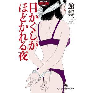 目かくしがほどかれる夜 電子書籍版 / 著:館淳一 ebookjapan