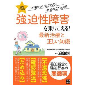 図解決定版強迫性障害を乗りこえる!最新治療と正しい知識 電子書籍版 / 著:上島国利|ebookjapan