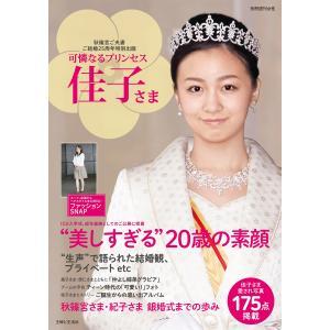 可憐なるプリンセス 佳子さま 電子書籍版 / 主婦と生活社|ebookjapan