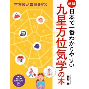 吉方位が幸運を招く [新版]日本で一番わかりやすい九星方位気学の本 電子書籍版 / 著:田口二州