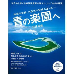 青の楽園へ 地球の奇跡、大自然の宝石に逢いに… 電子書籍版 / 著:三好和義|ebookjapan