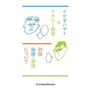 【初回50%OFFクーポン】イケダハヤト×イチロー教授 新旧ソーシャルエコノミスト対談 倫理・道徳について 電子書籍版 ebookjapan