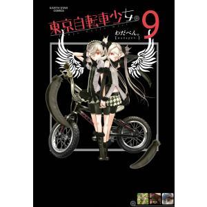 【初回50%OFFクーポン】東京自転車少女。(9) 電子書籍版 / 著:わだぺん。|ebookjapan