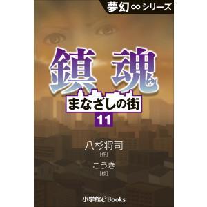 夢幻∞シリーズ まなざしの街11 鎮魂 電子書籍版 / 八杉将司(作)/こうき(絵)|ebookjapan