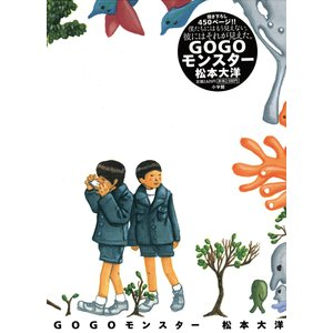 GOGOモンスター 電子書籍版 / 松本大洋