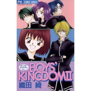 BOYS' KINGDOM II 電子書籍版 / 織田綺|ebookjapan