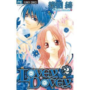 LOVEY DOVEY (2) 電子書籍版 / 織田綺|ebookjapan