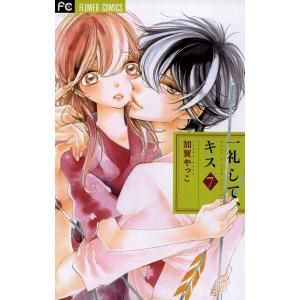 一礼して、キス (7) 電子書籍版 / 加賀やっこ ebookjapan