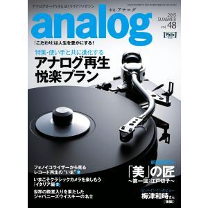 analog 2015年7月号(48) 電子書籍版 / analog編集部|ebookjapan