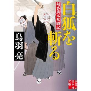 白狐を斬る 電子書籍版 / 鳥羽 亮|ebookjapan