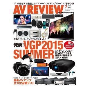 月刊 AVレビュー 2015年7月号 電子書籍版 / 月刊 AVレビュー編集部|ebookjapan