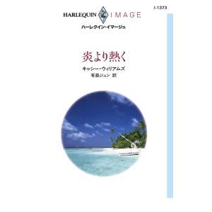 炎より熱く 電子書籍版 / キャシー・ウィリアムズ 翻訳:有森ジュン|ebookjapan