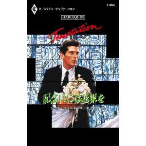 記念日には花束を 電子書籍版 / ジーナ・ウィルキンズ 翻訳:井上万里 ebookjapan