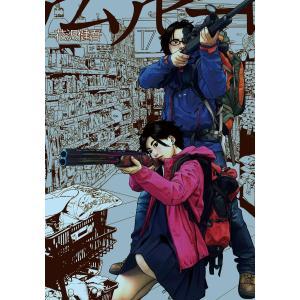 【初回50%OFFクーポン】アイアムアヒーロー (17) 電子書籍版 / 花沢健吾|ebookjapan