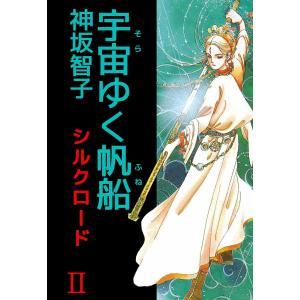 シルクロード (2) 電子書籍版 / 神坂智子|ebookjapan